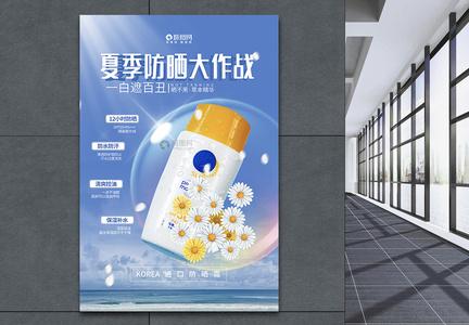 夏日防晒大作战化妆品海报图片
