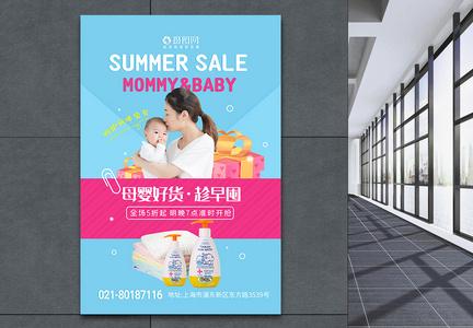 呵护妈咪宝贝母婴用品促销海报图片