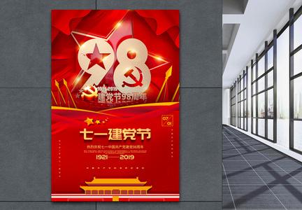 红色大气七一建党节党建宣传海报图片