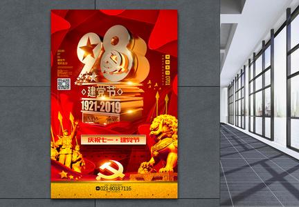 红色大气庆祝七一建党节党建宣传海报图片