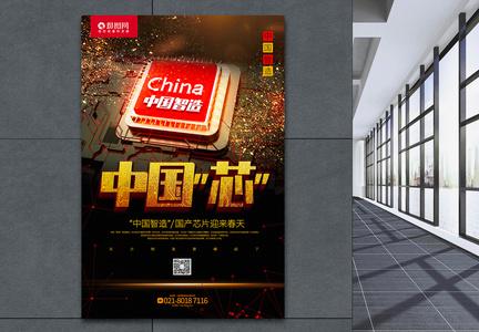 黑金大气中国芯自主研发芯片科技宣传海报图片