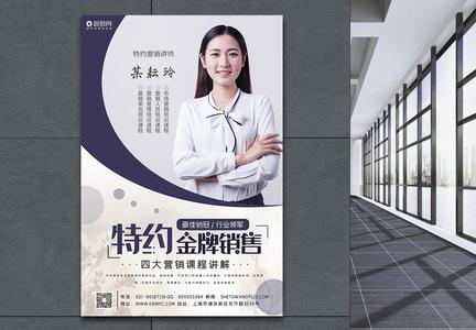 小清新金牌讲师宣传海报图片