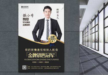 金牌销售冠军讲师宣传海报模板图片