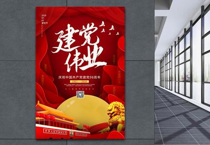 红色创意建党伟业七一建党节宣传海报图片
