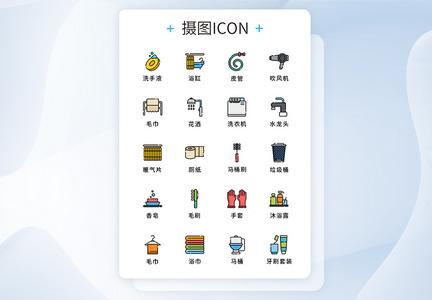 纯原创居家卫生间浴室元素icon图标图片