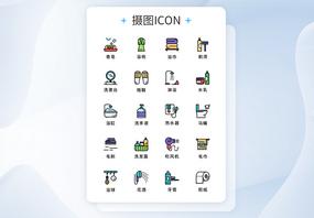 纯原创浴室用品元素icon图标集图片