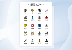 纯原创航海大海元素icon图标集图片