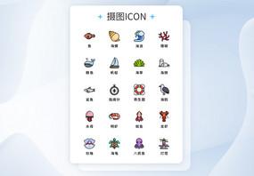 纯原创UI海洋生物icon图标集图片