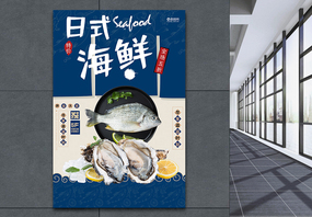 海鲜美食促销海报图片