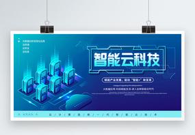 智能云科技展板图片