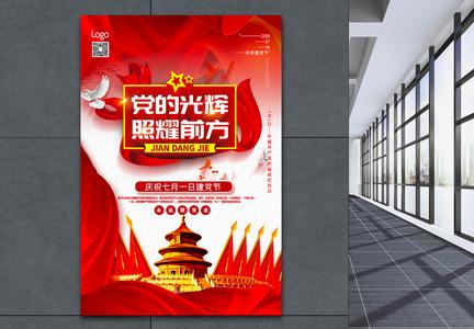 简洁大气党的光辉照耀前方七一建党节宣传海报图片