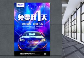 大气免费开一天豪车上新宣传海报图片