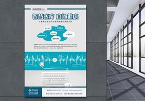 智慧医疗宣传海报图片