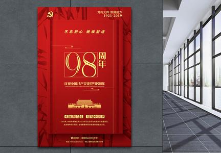 红色简约71建党节98周年庆海报图片