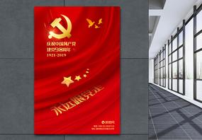 红色71建党节98周年庆党建海报图片