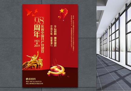 红色71建党节98周年庆党建创意海报图片