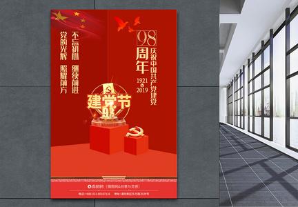 红色建党节98周年庆党建海报图片