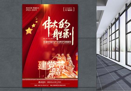 红色建党节98周年创意党建海报图片