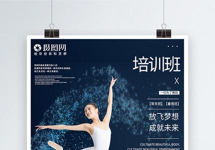 舞蹈宣传海报图片