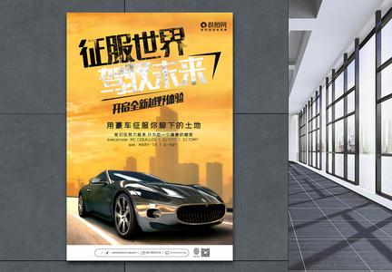 征服世界驾驭未来汽车宣传海报图片