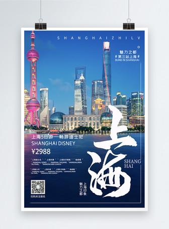 上海旅游10bet国际官网,,,,,,,,,,,