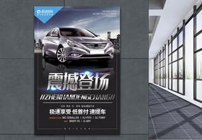 震撼登场汽车宣传海报图片