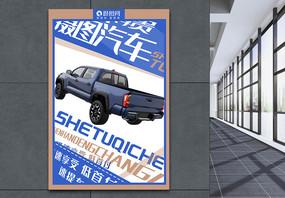 摄图汽车宣传海报图片