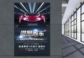 跑车宣传海报图片