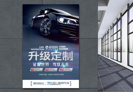 升级定制汽车宣传海报图片
