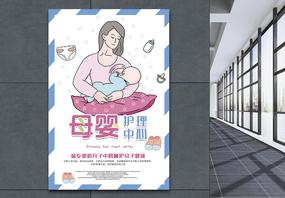 母婴护理中心宣传海报图片