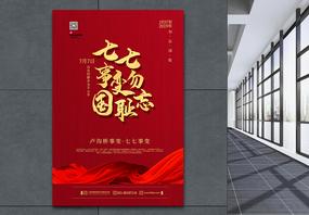 七七事变红色背景海报图片