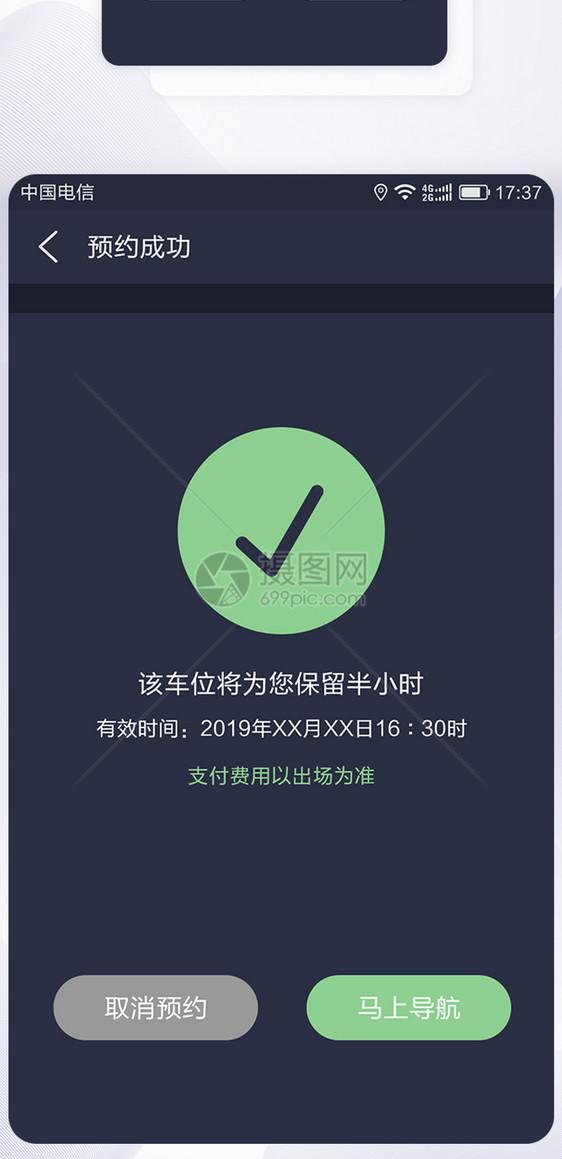 UI设计停车APP预约停车页面图片