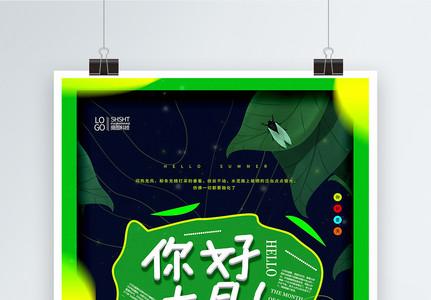 绿色插画风你好七月夏季宣传海报图片