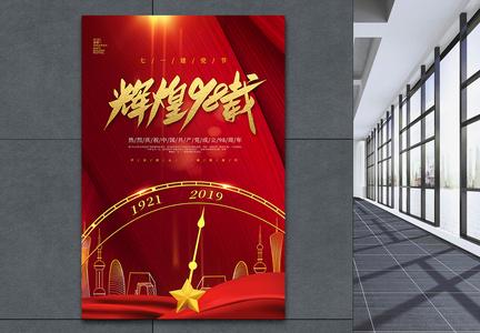 简约大气红色建党节海报图片