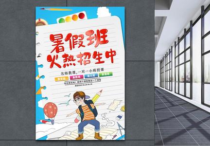 卡通可爱暑假补习班招生海报图片