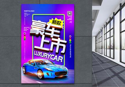渐变风大气豪车上市汽车促销海报图片