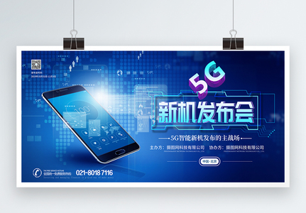 5G新机手机发布会科技展板图片
