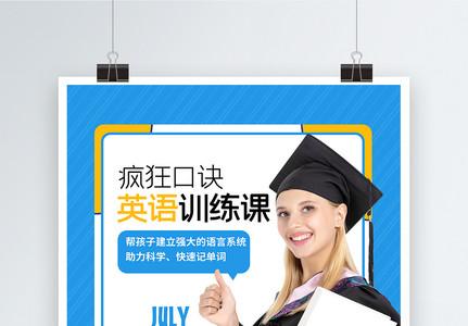 英语培训班金牌讲师海报图片