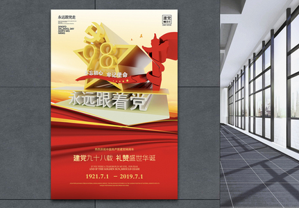 98周年七一建党节宣传海报图片