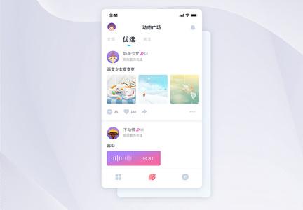 UI设计互动交友社交类手机APP界面图片