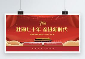 红色喜庆七十周年党建展板图片