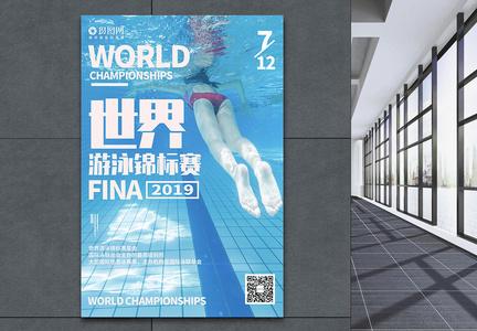 世界游泳锦标赛宣传海报图片