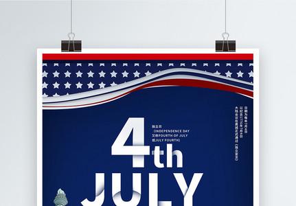 美国独立日海报设计图片