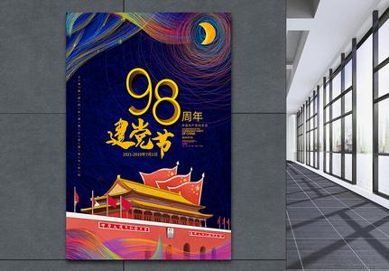 线圈背景71建党节爱国海报图片