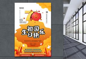 剪纸风祖国生日快乐成立70周年纪念海报图片