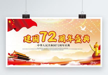 建国70周年庆典党建展板图片