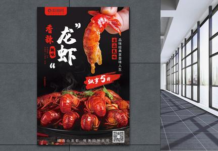 美食香辣小龙虾海报图片