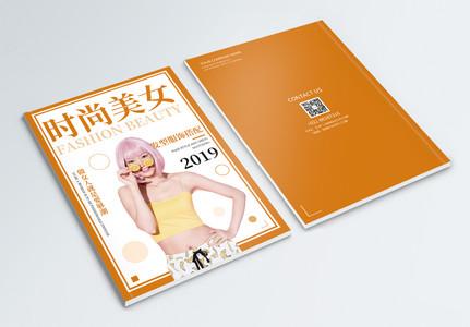 大气简约时尚杂志画册封面图片