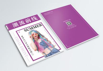 大气简约时尚潮流杂志画册封面图片