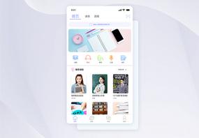 手机英语简约蓝色紫色ui首页教育学习APP主界面图片